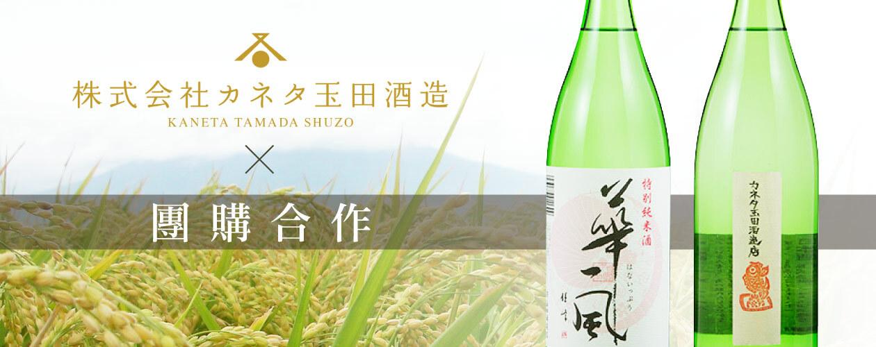 延續古法的純粹日本酒金田玉田酒造:華一風、斬